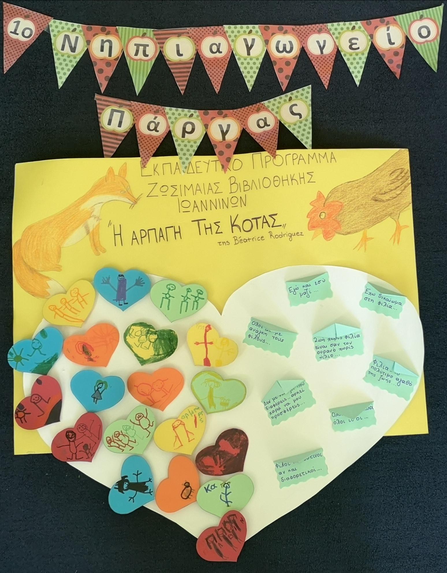 Παγκόσμια Ημέρα Παιδικού Βιβλίου 2017